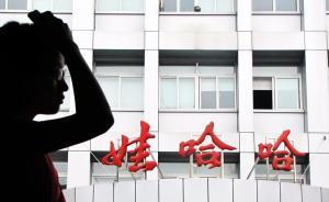 """娃哈哈诉""""网络谣言""""侵权案开庭,称去年销售因此少了50亿"""