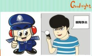 朝阳群众获北京警方肯定,被网友称为世界第五大情报组织