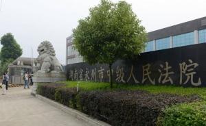 湖南永州3名上访人员获刑:多次前往北京重点地区和敏感部位