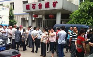 重庆一煤矿发生瓦斯爆炸事故22人遇难