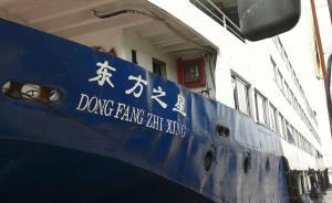 对话|东方之星所属公司首次回应质疑:船长逃生或因无法施救