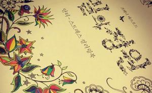 成人涂色书全球畅销,一个韩星PO了涂色作品获得13万个赞
