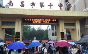 记者卧底曝高考替考组织,江西教育厅称涉事考生承认替考行为