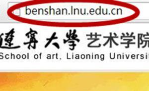 """辽大艺术学院去""""本山化"""":官网名称已变更,域名暂未更换"""