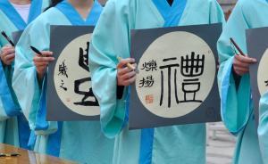 """复旦同僚看""""驱逐刘清平"""":孔孟可批评,但言论自由有底线"""