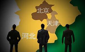 京津冀一体化规划最快月底报国务院,或划四大功能区