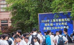 """高考阅卷""""秒速""""?上海考试院辟谣:不可能,每题至少过两关"""