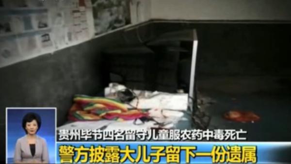 贵州4名留守儿童自杀事件13岁大儿子遗书内容曝光