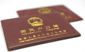 河南一教师儿子伪造户籍赴内蒙古参加高考被销户,成绩作废