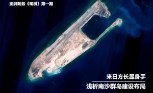 外交部发言人陆慷6月16日就中国南沙岛礁建设有关问题答记者问时说,中国在南沙群岛部分驻守岛礁上的建设将于近期完成陆域吹填工程,南沙岛礁建设是中国主权范围内的事,合法、合理、合情。这是中国外交部首次证实南沙群岛建设的阶段性进展。由扬基为您带来的澎湃防务《观棋》第一期为您关注。
