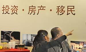 中国富豪移民调查:六成因教育、环境、食品问题想出去