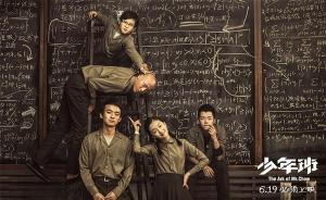 《少年班》:天才们的青春,也无非荷尔蒙过剩
