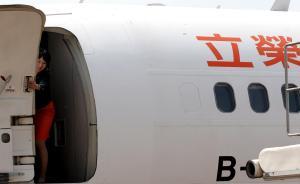 台立荣航空一航班遭遇险情:三度呼叫求救,以单引擎返航
