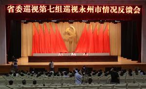 湖南省委巡视组向永州市反馈:公款吃喝超标准接待未彻底根治