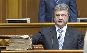 """波罗申科就任乌克兰总统:将特赦""""双手没沾染鲜血的人"""""""