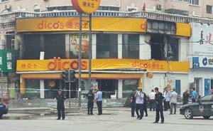 黑龙江一快餐厅爆炸两警察受伤,曾现可疑黑包或是人为报复