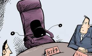 吉林3名副省级干部在金融机构兼职,1人被处理