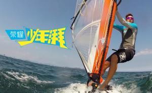 荣耀少年湃 | 少年船长郭伟龙:勇敢面对风,这才叫航海
