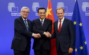 中欧同意建共同投资基金和互联互通平台,探讨签证便利手续