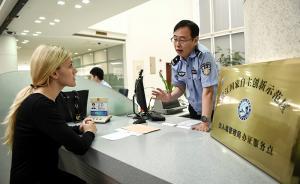 上海出入境新政首日:一名中国商飞外籍员工办理永久居留申请