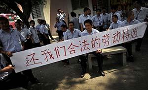 内地劳动争议仲裁委首次裁决企业开除罢工工人违法