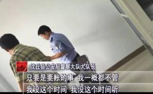 河南沈丘警方拖欠餐馆3万吃喝款,十余年后终偿还