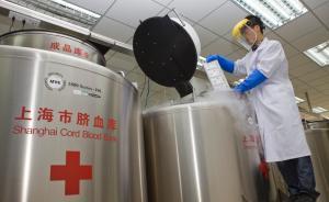 上海脐血库已成全国最大脐带血造血干细胞公共资源库