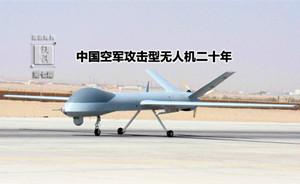 观棋 | 中国攻击型无人机20年