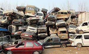 国务院下硬指标淘汰600万高污染车,纳入各地考核