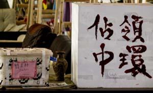 """《人民日报》海外版关注香港""""占中"""",批不靠谱!"""