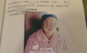 阜阳一副县长被曝包养情妇,举报者称掌握480分钟影音证据
