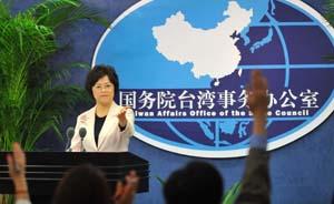 """国台办发言人回应""""大陆暂停两岸协商"""":消息不准确"""