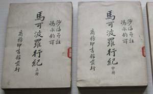 如是我读︱《马可波罗游记》译者冯承钧的翻译经