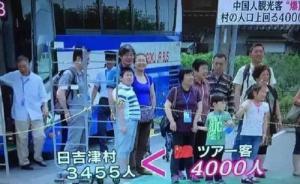 中国游客买空日本村落?当地人说没那么严重,但真的买了很多