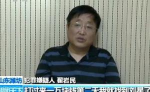 """人民日报新华社刊文:公安部揭开""""维权""""事件黑幕"""