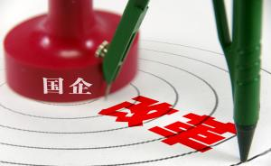 人民日报:年内国企改革还会再提速,顶层设计方案即将出台