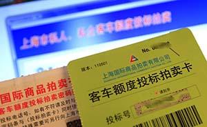 上海车牌拍卖出新规:持临时居住证不能参拍