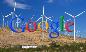 谷歌欲创新供电系统,布局美国电力市场