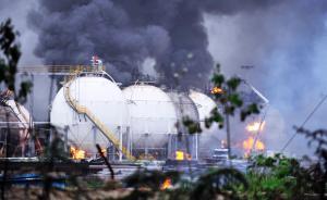 日照爆炸石化厂明火已灭,泄漏原因不明两月前曾排除重大隐患