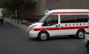 """南京""""救命热线""""屡被侵占,120急救车每天""""空跑""""35趟"""