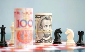 原国家外汇管理局官员谈汇改十年:汇率政策应该被善意地忽视