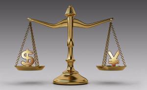 三个学术民工:汇改十年,急需建立人民币汇率评估指标体系