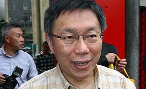 柯文哲有望代表绿营参选台北市长,连胜文陷入险境
