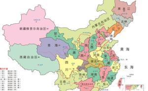 葛剑雄:我国部分省份为何这样划界