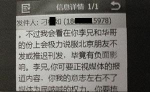 """深圳一假冒大报记者涉敲诈勒索被抓,曾""""专访""""多位市领导"""