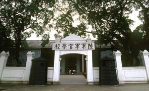黄埔90年|黄埔研究存在大量空白,或因历史局限