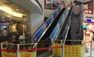 """上海一商城自动扶梯""""咬""""人:保洁工被夹截肢,疑操作不当"""