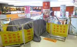 """上海商场自动扶梯 """"咬""""保洁员:踩着拖把打扫梳齿板很常见"""
