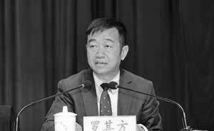 贵州地矿局副局长罗其方调查:落马前6天刚刚被调离遵义