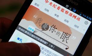 """中纪委机关报:""""四风""""问题变异升级,用"""